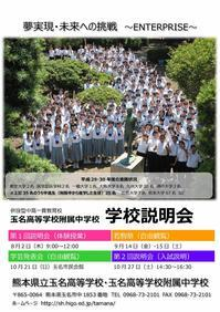 中学受験説明会を開催しました - スクール809 熊本県荒尾市の個別指導の学習塾です