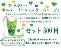 大人のクリームソーダ☆ - COVOのつぶやき☆