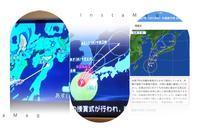 台風7号襲来中! - 妄想旅