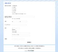 各種問い合わせフォームを作成しました - 永和印刷のブログ e-blog