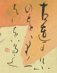 小雨のち…        「古」 - 筆文字・商業書道・今日の一文字・書画作品<札幌描き屋工山>