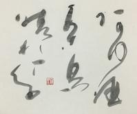 今日も雨(^_^;      「晴」 - 筆文字・商業書道・今日の一文字・書画作品<札幌描き屋工山>