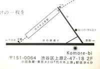井の頭通り - EMERALD Japan Made エメラルドジャパンメイド