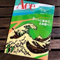 「Ace / エース」 2018 夏号 - GARALOG