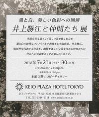 井上勝江と仲間たち 展  - 山中現ブログ Gen Yamanaka