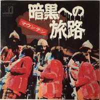 マウンテン – 暗黒への旅路 (Mountain – Travelin' In The Dark (To E.M.P.) / Long Red - まわるよレコード ACE WAX COLLECTORS