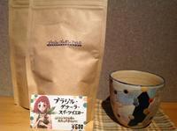 焙煎したてのcoffeeをどうぞ! 7月 - MOTTAINAIクラフトあまた 京都たより