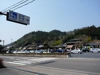 道の駅平成 - 西美濃逍遥1