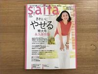 「 saita2018年8月号 」に掲載していただきました - 片付けたくなる部屋づくり