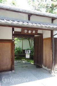 京都旅行20-無鄰菴 - クイコ飯-2