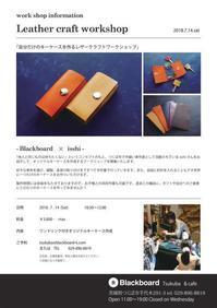 isshi  keycase作りワークショップ at Blackboard - YONABE