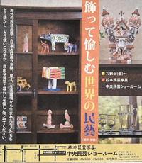 飾って愉しむ世界の民藝展のご案内 - 松本民芸家具公認ブログ