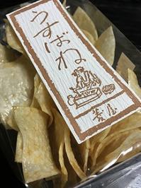うすばねを手土産に - Kyoto Corgi Cafe