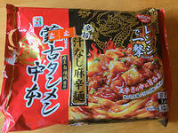 セブンイレブン:「蒙古タンメン中本 汁なし麻辛麺(マーシンメン)」が辛くて旨い!!! - CHOKOBALLCAFE
