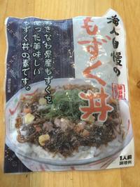 沖縄ハム総合食品「海人自慢のもずく丼」 - オシャレとイクメンと時々、おか~ちゃん -愚衷百折記-
