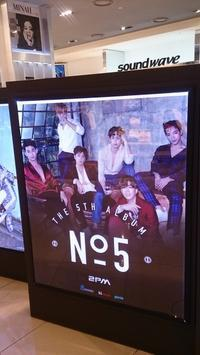 2PMサイン会 - マッシュとポテトの東京のんびり日記