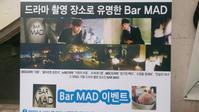 BAR MAD - マッシュとポテトの東京のんびり日記