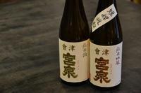 会津宮泉 - 大阪酒屋日記 かどや酒店 パート2