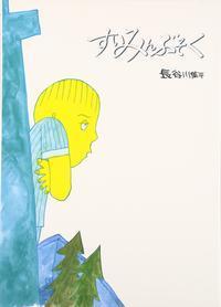 長谷川集平絵本『すいみんぶそく』 - アセンス書店日記
