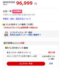 ドコモP20 Pro HW-01K白ロム SIMロック解除済み ヤフショで実質8.1万円 - 白ロム転売法