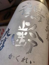 【日本酒】鶴齢 爽醇 特別純米酒 越淡麗55 限定 29BY - 愉酒屋ノ熱血地酒伝 ver.1