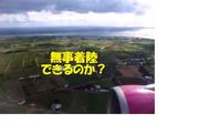 今日の石垣島は悪天候・当たって怖いと評判!性格判断テスト - 娘といっしょ