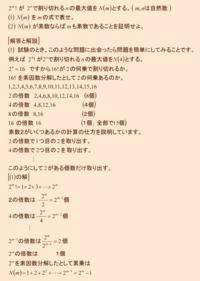 大学入試問題(27)  素数 - 研数会<数学が得意>静岡市昭府1