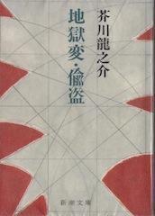 芥川「竜(りゆう)」は落語 - 憂き世忘れ