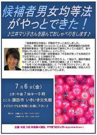 6日(金)夜、諏訪の元気館にておしゃべり会 - FEM-NEWS
