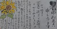 ひまわり   「暑中見舞い」 - ムッチャンの絵手紙日記