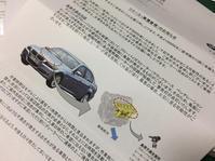 BMW525i リコールの修理が終わりました。 - 写真日記