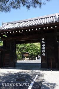 京都旅行21-南禅寺水路閣 - クイコ飯-2