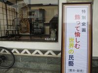 飾って楽しむ世界の民藝 - 松本民芸家具公認ブログ