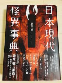 日本の夏!怪談の夏!『日本現代怪異事典』 - FACTORY     blogggggggggg