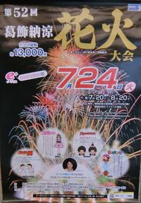 7月7日(土)花火大会のお知らせ! - 柴又亀家おかみの独り言