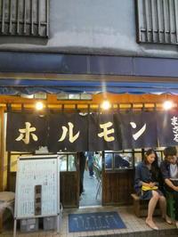 ホルモンまさる    ☆☆☆☆ - 銀座、築地の食べ歩き