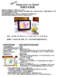 水彩画レッスンのお知らせ - ポーセリンペインティング☆ブログ