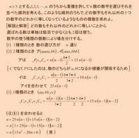 大学入試問題(29)   場合の数 - 研数会<数学が得意>静岡市昭府1