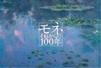 7月14日より「モネ それからの100年」 - PETIT POINT CINQ のプチコラム