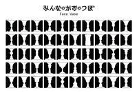 みんなのかおのつぼ / Face Vase:50壺一挙公開!★ 001 Minato -> 050 Satomi - maki+saegusa