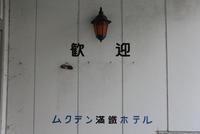 ■MクデンM鐵ホテル(静岡県)その1 - ポンチハンター2.0