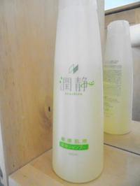 潤静 敏感肌用美容シャンプーで。敏感な頭皮を潤いケア。 - 初ブログですよー。