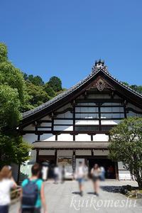 京都旅行22-南禅寺方丈 - クイコ飯-2