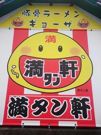 石川県ラーメン部1 - 酎ハイとわたし