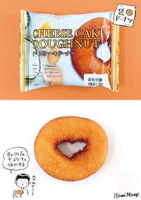 【袋ドーナツ】シルビア「チーズケーキドーナツ」【昔のチーズケーキの上の部分の味】 - 溝呂木一美の仕事と趣味とドーナツ