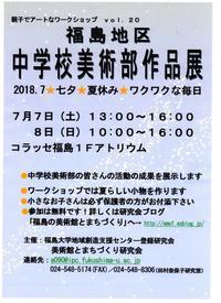 明日からです - 福島の美術館とまちづくり