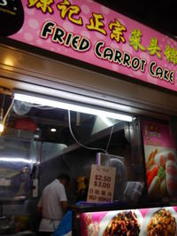 【再訪】Fried Carrot Cake ★Albert Ctr★ - eat! eat! eat!