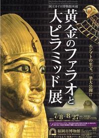 黄金のファラオ 大ピラミッド展 - Art Museum Flyer Collection