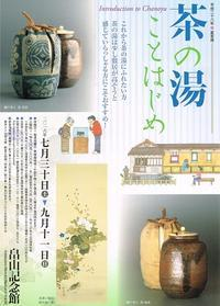 茶の湯ことはじめ - Art Museum Flyer Collection