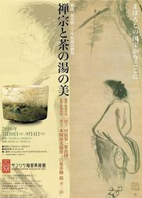 禅宗と茶の湯の美 - Art Museum Flyer Collection
